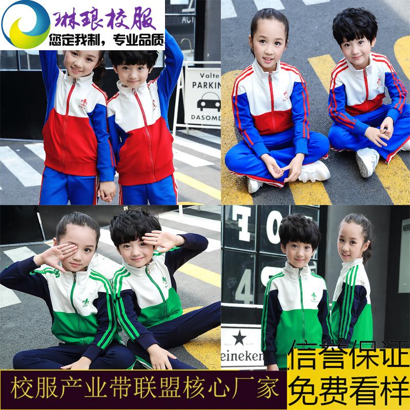 小学生校服套装秋季班服幼儿园园服春秋装男女儿童蓝色运动会服装