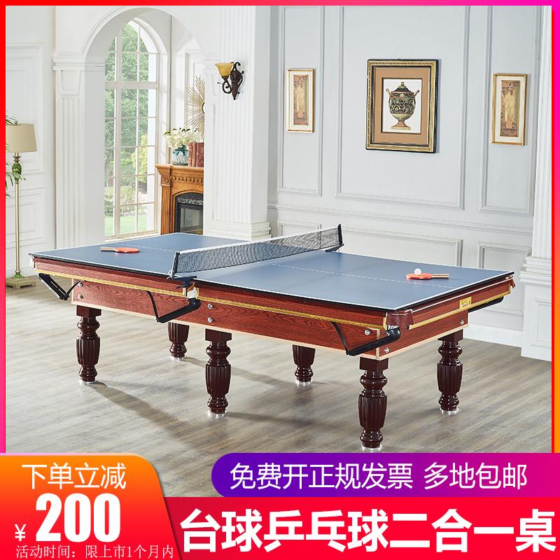 桌球台乒乓球台球二合一两用台子