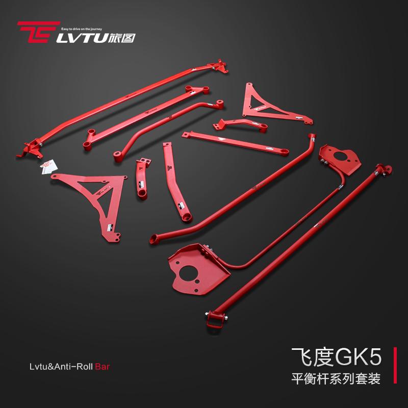 旅图平衡杆适配飞度gk5前顶吧稳定杆全新飞度汽车车身底盘改装件