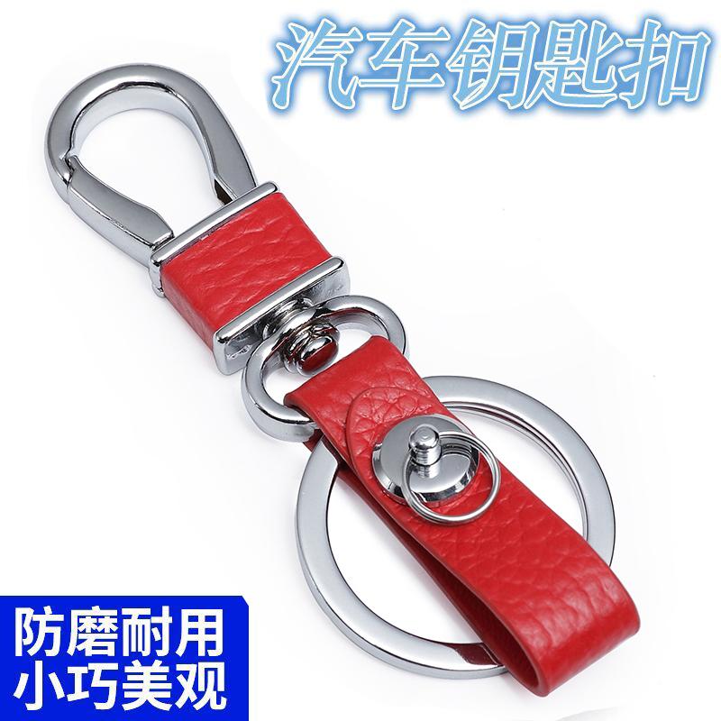 汽车钥匙扣手工牛皮车载钥匙扣汽车用品男女腰挂防丢钥匙链皮条扣