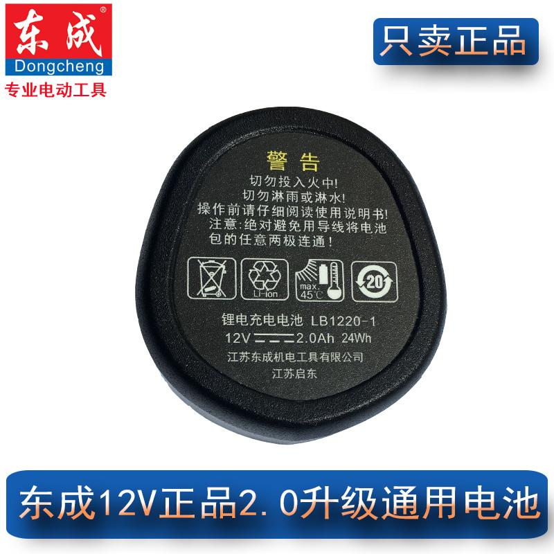 东成原装12V电池/充电器东城充电钻配件09/10-10双速充电钻锂电池