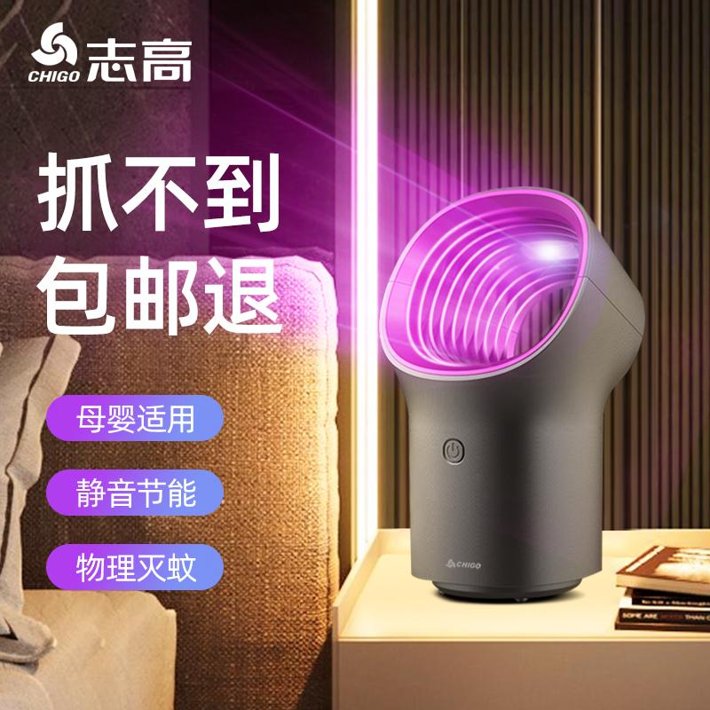 Chigo 志高 ZG-MWD005 光触媒物理灭蚊灯 天猫优惠券折后¥9.9包邮(¥29.9-20)4色可选