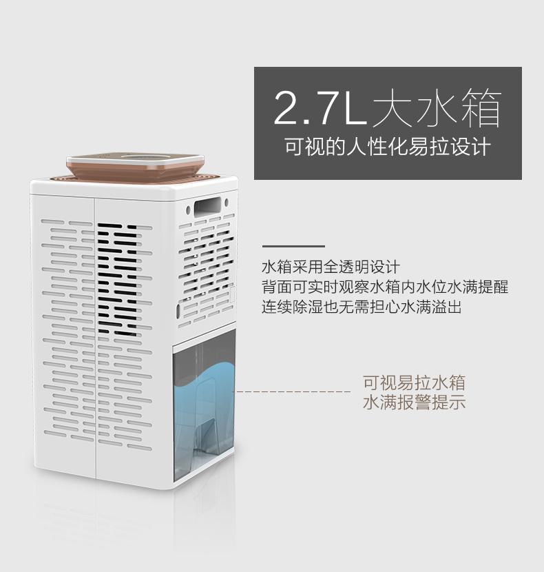 志高除湿机卧室除湿器家用迷你去湿干燥机小型地下室抽湿机抽湿器