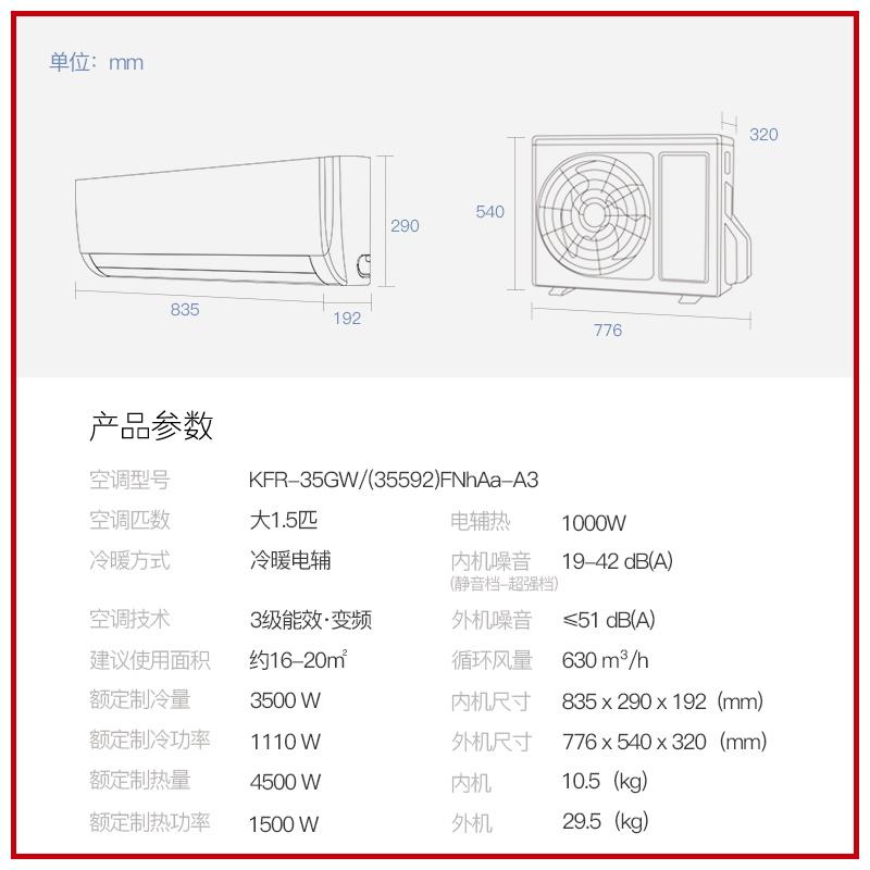 Gree/格力 KFR-35GW 大1.5匹变频冷暖空调挂机家用节能壁挂式品悦 - 图3