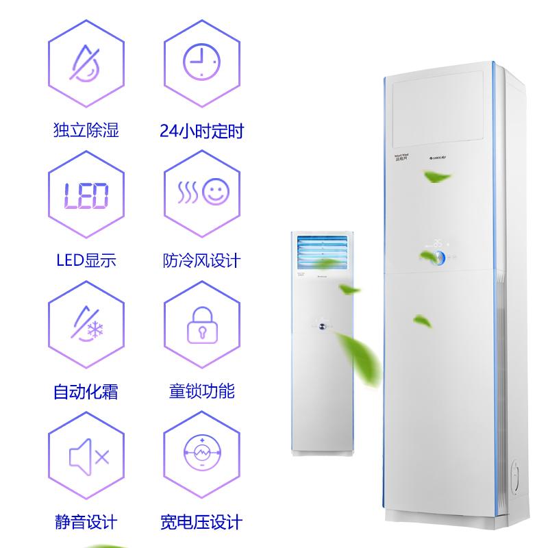 匹定频冷暖客厅立式空调清炫风柜机 2 NhHaD3 50LW KFR 格力 Gree