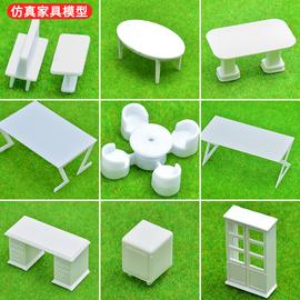 DIY手工建筑沙盘模型材料剖面户型室内迷你家具模型桌子椅子套装