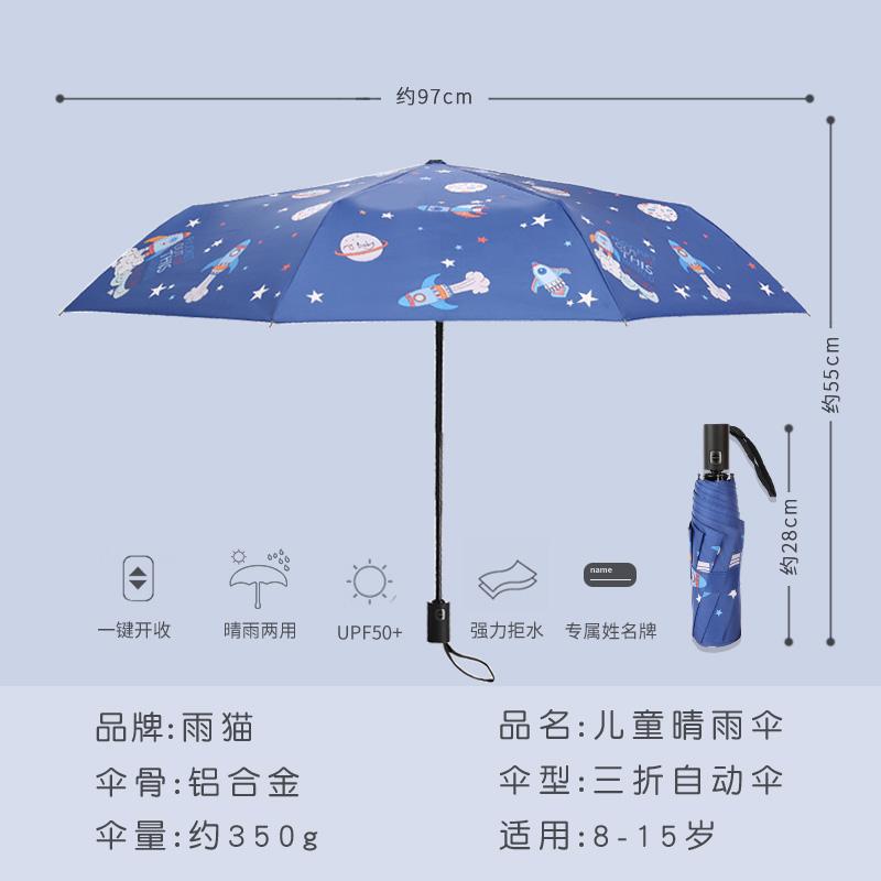 儿童雨伞女折叠轻便小中大童男学生小学生全自动防晒太阳伞幼儿园