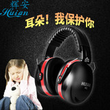 Hui security noise-proof earcup soundproofsleep work learning silent earmuff professional noise mining noise reduction headphones