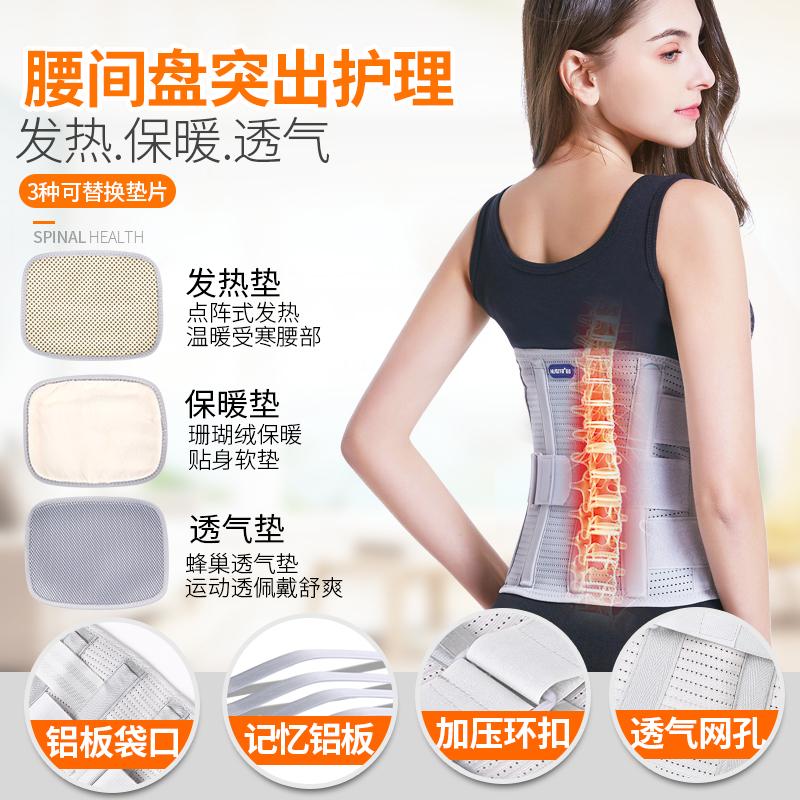 诺泰保暖护腰带防寒钢板腰椎间盘腰椎矫正器突出腰托腰围绑带男女