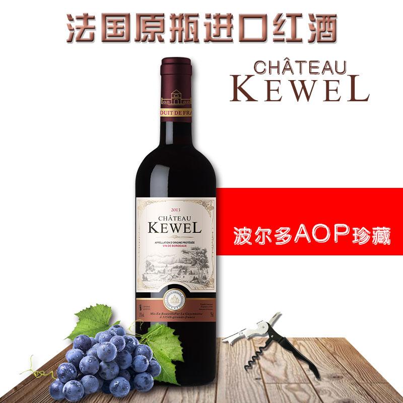 级赤霞珠干红葡萄酒双支送礼 AOC 法国原瓶进口凯卫红酒波尔多古堡