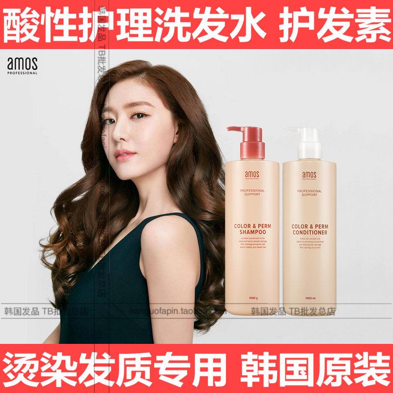 原裝韓國愛茉詩AMOS燙染酸性營養洗髮水 護髮素 燙染髮使用 護理