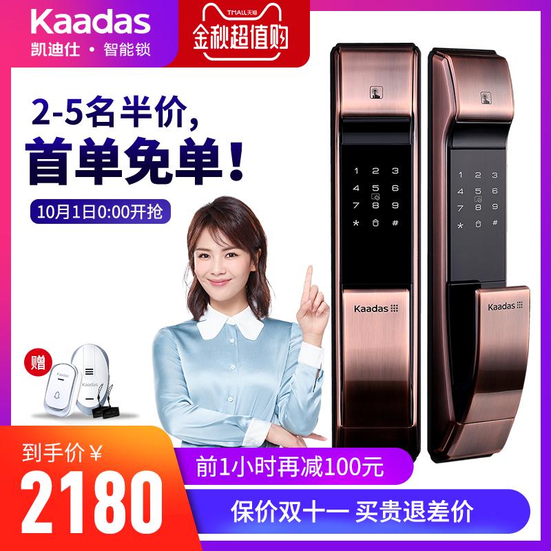 凯迪仕K7指纹锁家用防盗门锁密码锁智能锁全自动电子门锁磁卡锁