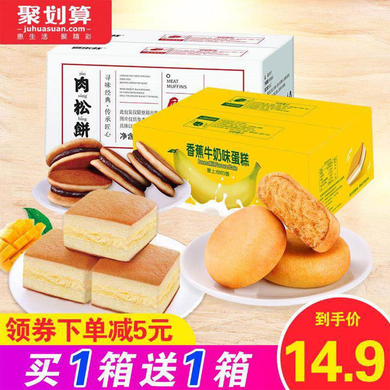 【爆款推荐】百乐芬夹心蛋糕整箱营养早餐糕点心肉松饼面包网红小吃休闲零食品 2小时销量达2984件