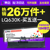 SEG for Epson LQ630K ribbon LQ635K LQ730K 735K dot matrix printer ribbon core Epson LQ610K LQ615K 80KF 82KF S015290