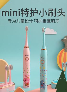 福派儿童电动牙刷3-6-10岁以上小孩宝宝充电式自动声波软毛非U型