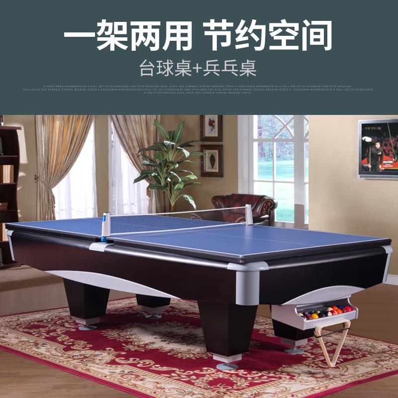 雀力家用标准成人花式台球桌 美式黑八自动回球二合一乒乓桌球台