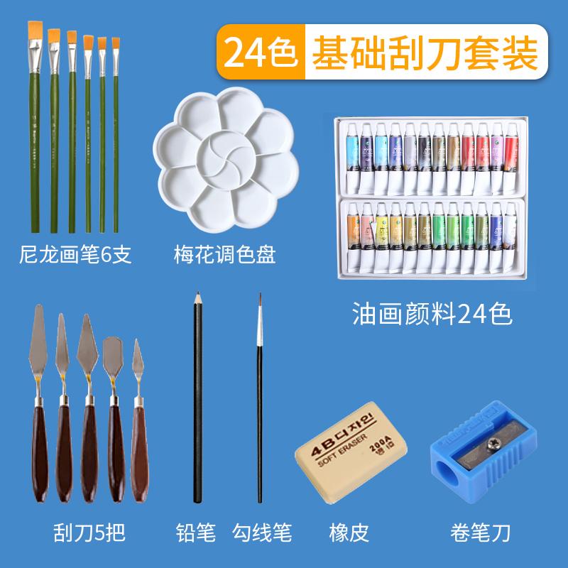24色油畫顏料馬利牌初學者套裝初學專用工具箱材料油畫專業工具全套入門12色油彩染料用品