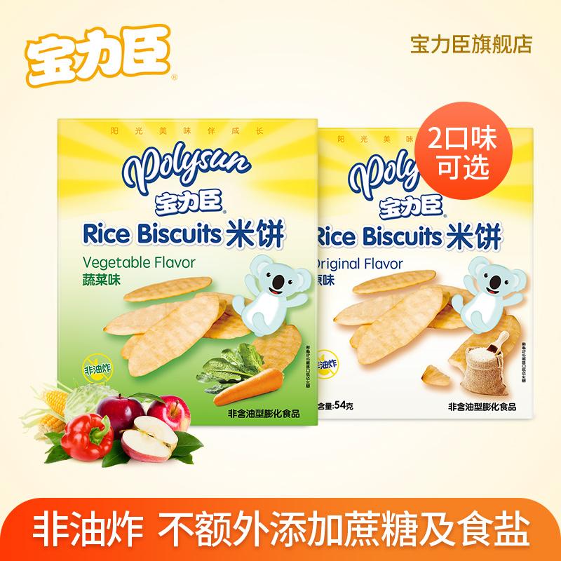【宝力臣】宝宝米饼54g儿童零食