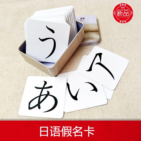 撲克鐵盒日語假名 新品旦爸定製DIY字無圖識字卡片早教啟蒙育兒