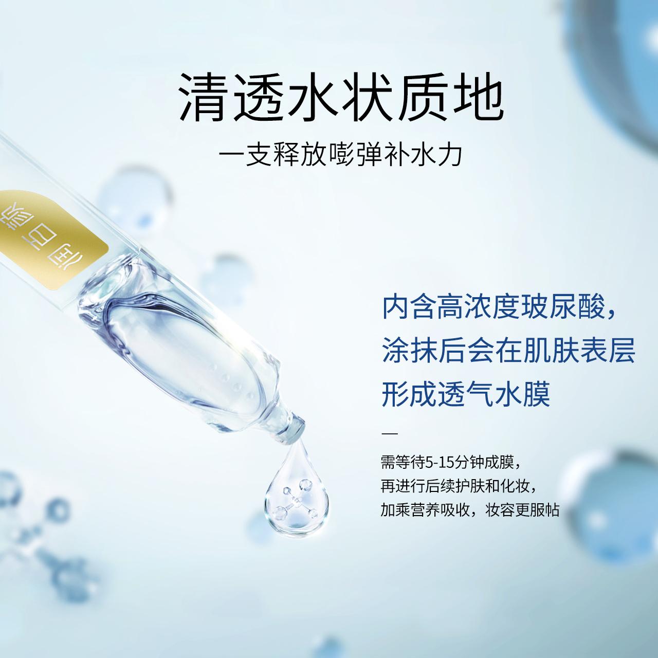 润百颜玻尿酸原液水润次抛安瓶精华液面部精华补水肌底液华熙生物