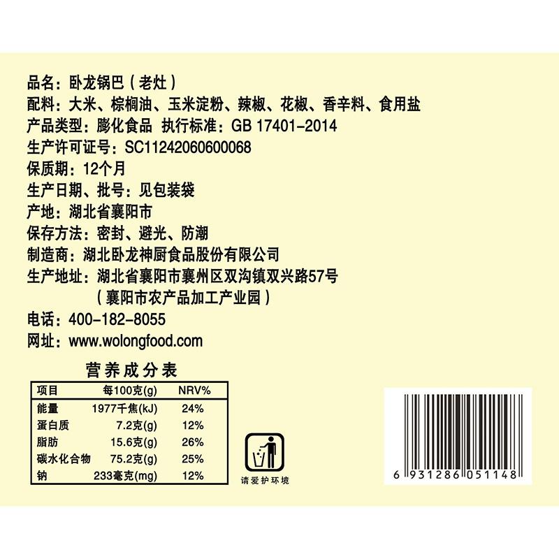 卧龙手工老灶锅巴400g*3包麻辣休闲老襄阳零食网红锅巴零食大礼包 No.3