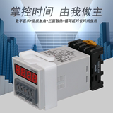 Digital display time relay 24V12v220v small energization delayer adjustable time control switch DH48S-2Z