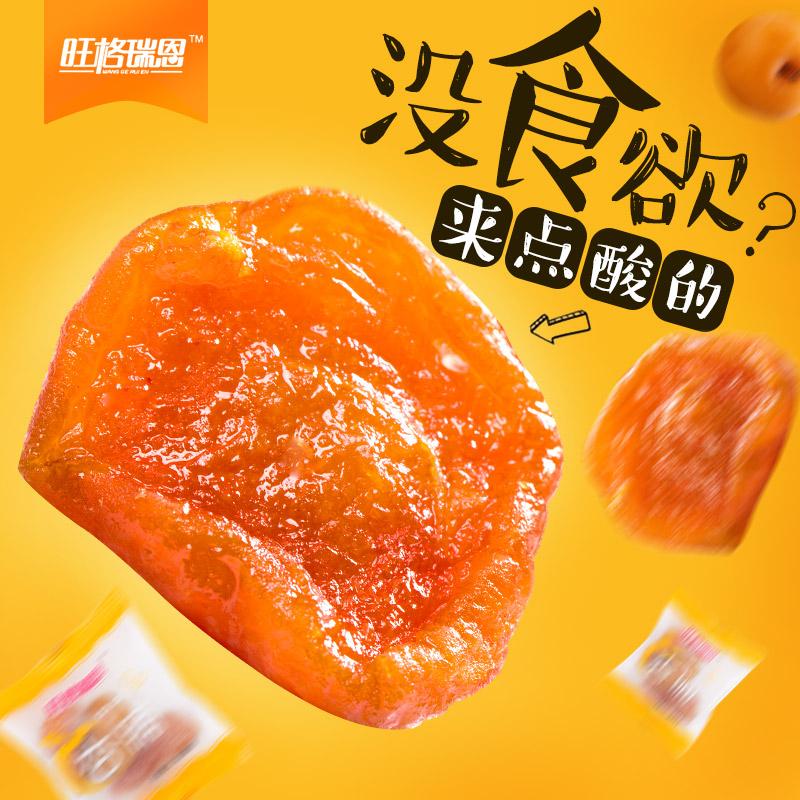 包邮满减 500g 山西特产天然烘烤杏干杏脯果脯酸甜散装