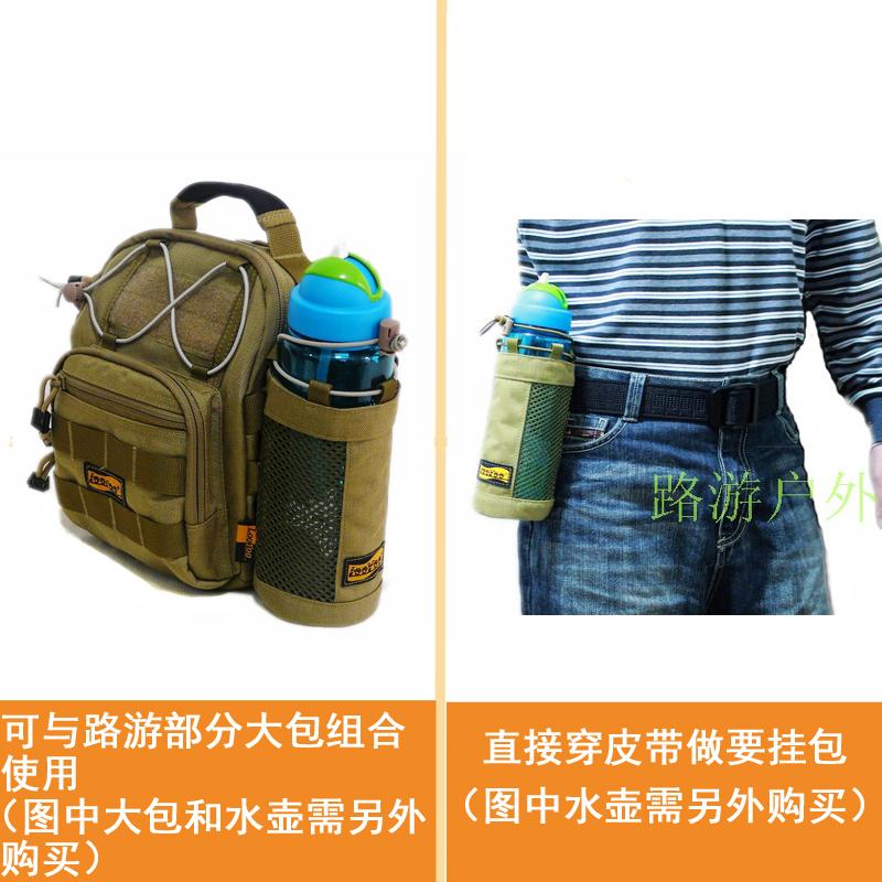 路游A130 户外旅行多功能网眼透视水壶瓶杯袋套 molle附件包腰挂