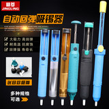 Desoldering increase shipping lengthened manually bicyclic powerful vacuum gun Desoldering pump with a soldering iron desoldering