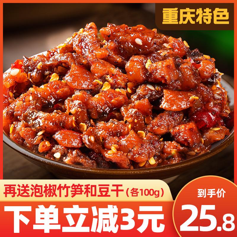 500g重庆辣子鸡丁麻辣烧烤味20包散装小零食小吃熟食肉类四川特产