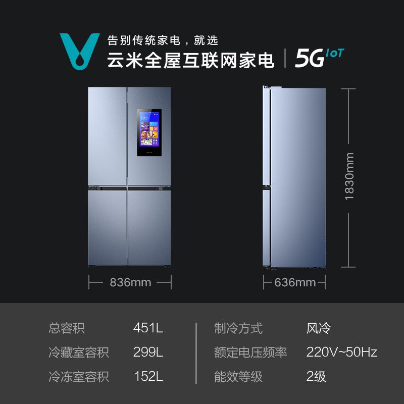 升家用四开门对开门静音节能无霜超薄嵌入式智能语音冰箱 451 云米