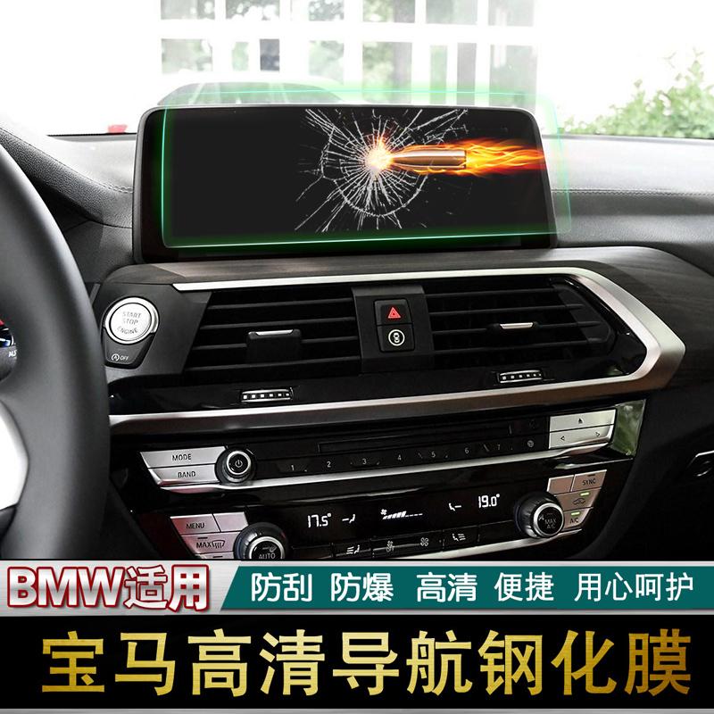 宝马新1系5系3系导航膜新X1X2X3X5改装内饰钢化膜屏幕高清显示膜