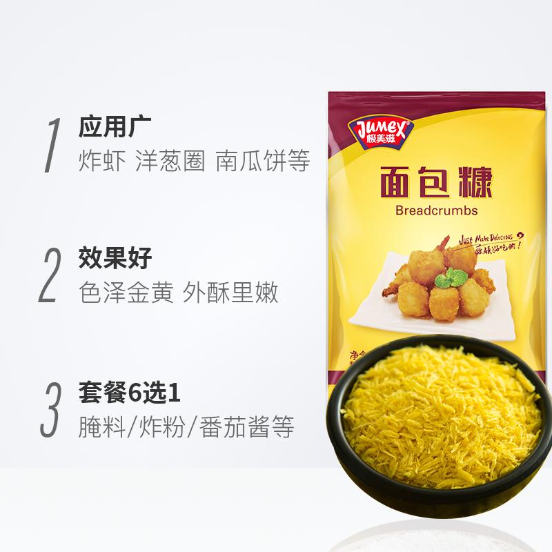 买1送1极美滋品牌面包糠油炸金黄色脆皮炸鸡裹粉面包屑家用小包装