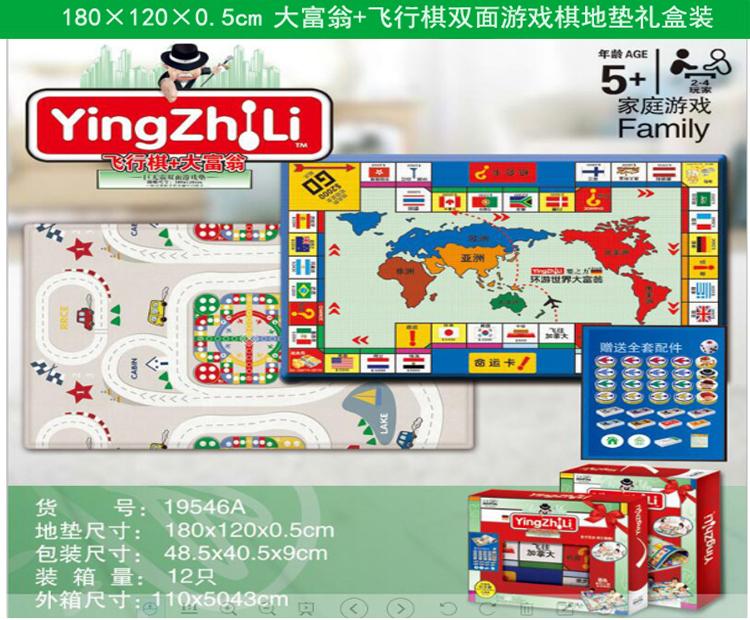大富翁游戏棋豪华版益智超大号成人飞行棋地毯式地垫儿童玩具包邮
