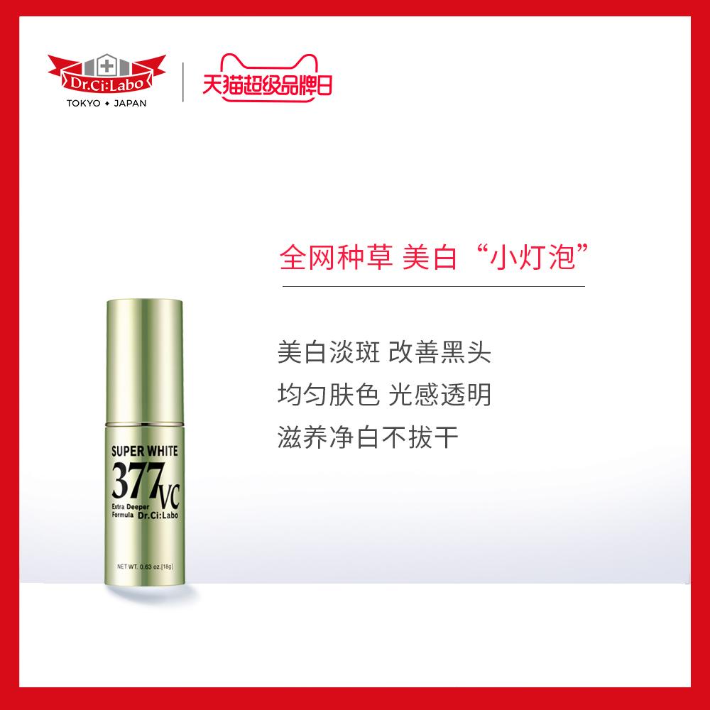 提亮淡斑精华日本护肤品 VC377 城野医生亲研淡化痘印补水保湿
