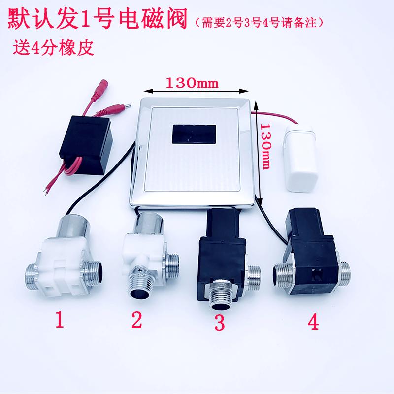 6V感应器变压器交流兼有线路板感应面板 电磁阀大小便池配件包邮