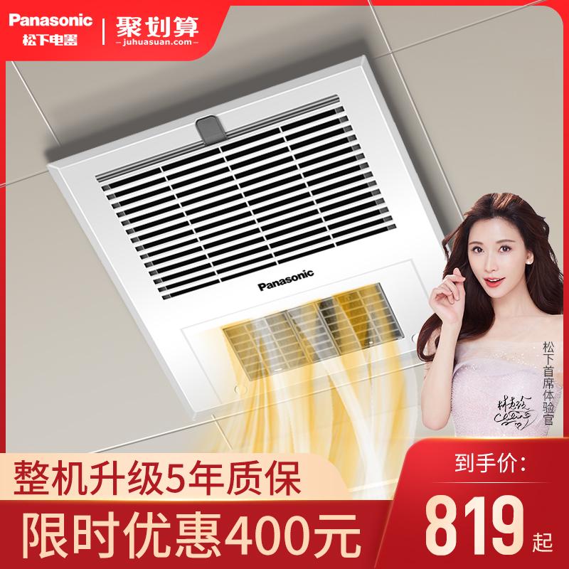 松下浴霸换气嵌入式普通吊顶暖风机多功能三合一卫生间浴室风暖机