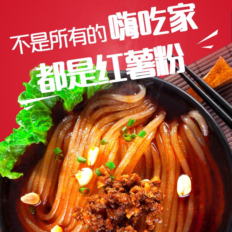 懂大师嗨吃家酸辣粉6桶重庆红薯粉丝粉条麻辣方便速食整箱红苕粉