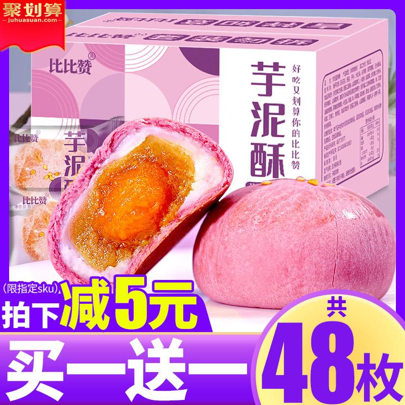 芋泥酥咸蛋黄酥雪媚娘面包整箱早餐糕点网红零食小吃休闲食品月饼