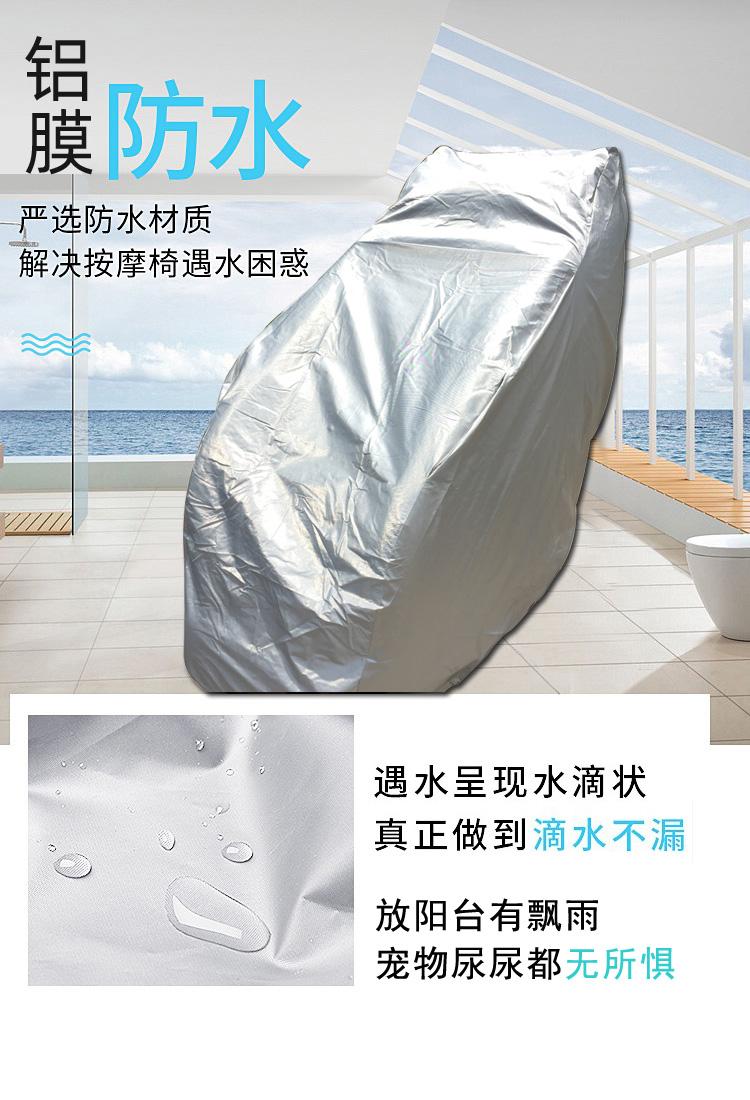osim傲胜按摩椅家用防尘罩通用布艺保护套全包现代简约遮阳袋盖巾