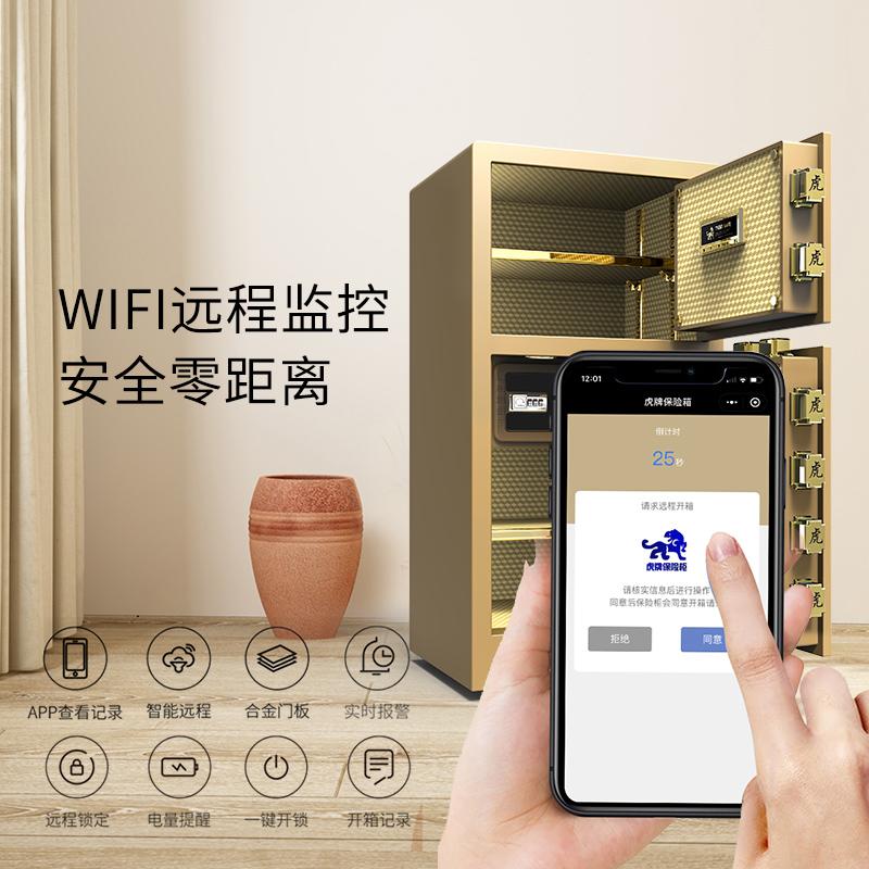 单双门大型指纹密码防盗全钢入墙小型保管保险箱办公室床头柜 wifi 高智能 1.5m 米 1.2 米 1 80cm 虎牌保险柜家用
