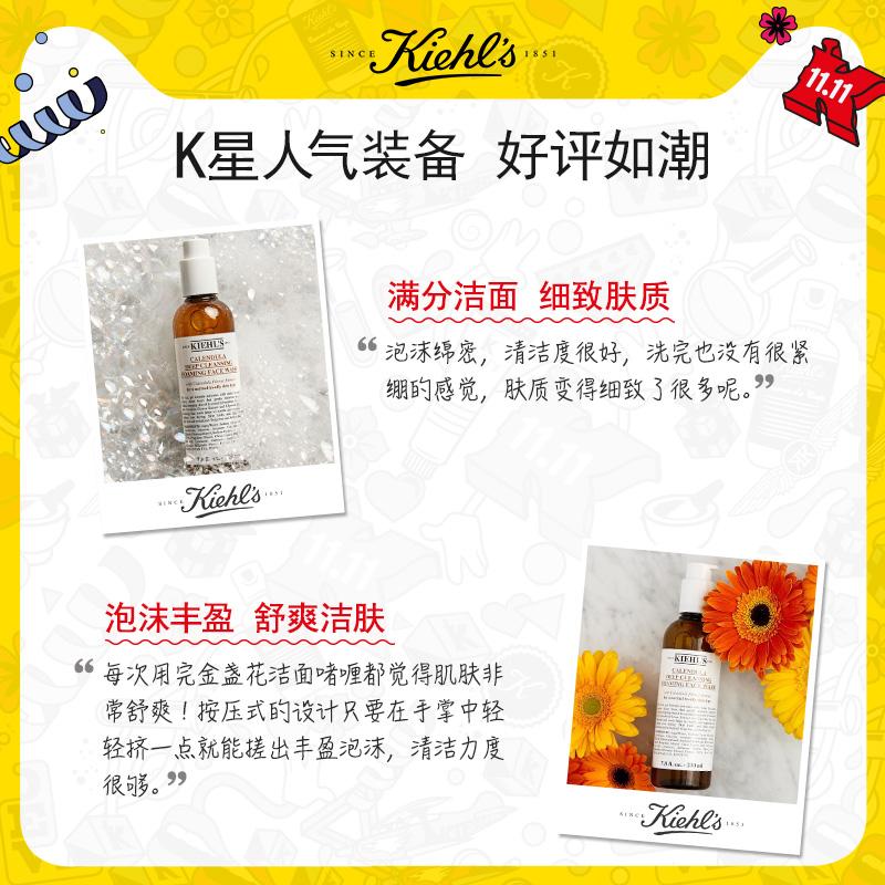 預售  氨基酸潔面溫和 230ml  11.11 科顏氏金盞花清透潔面喱