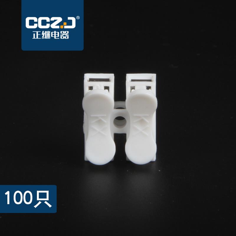 按压式接线端子CH-2电线灯具快速连接器2位接头快速弹簧对接100只