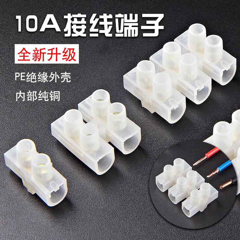 正继CS-102快速接线端子灯具筒灯电工拧螺丝电线连接器10A铜