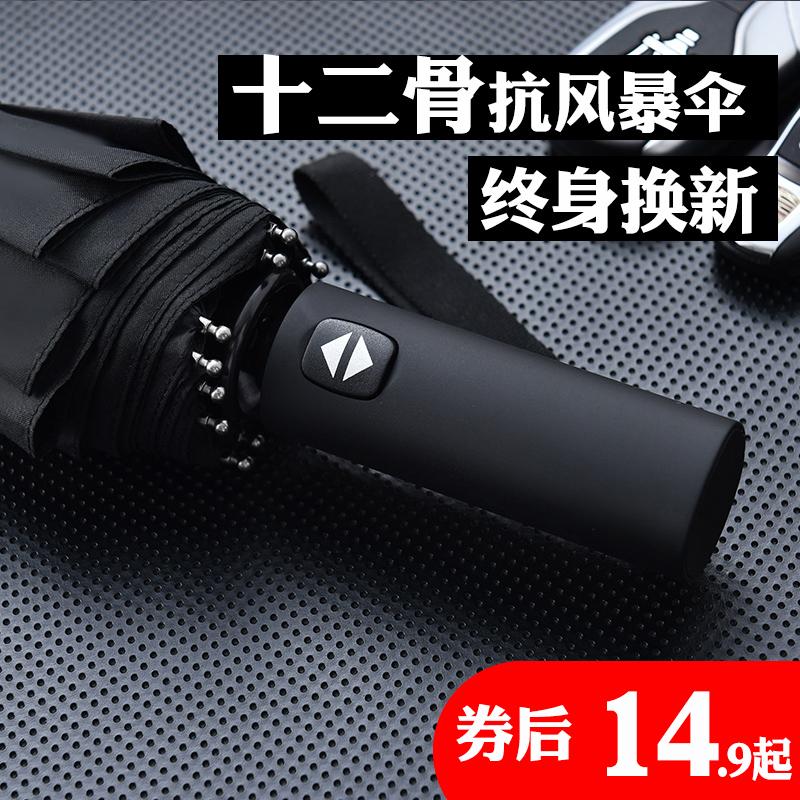 全自动雨伞男女折叠遮阳防晒防紫外线黑胶大号晴雨两用超大太阳