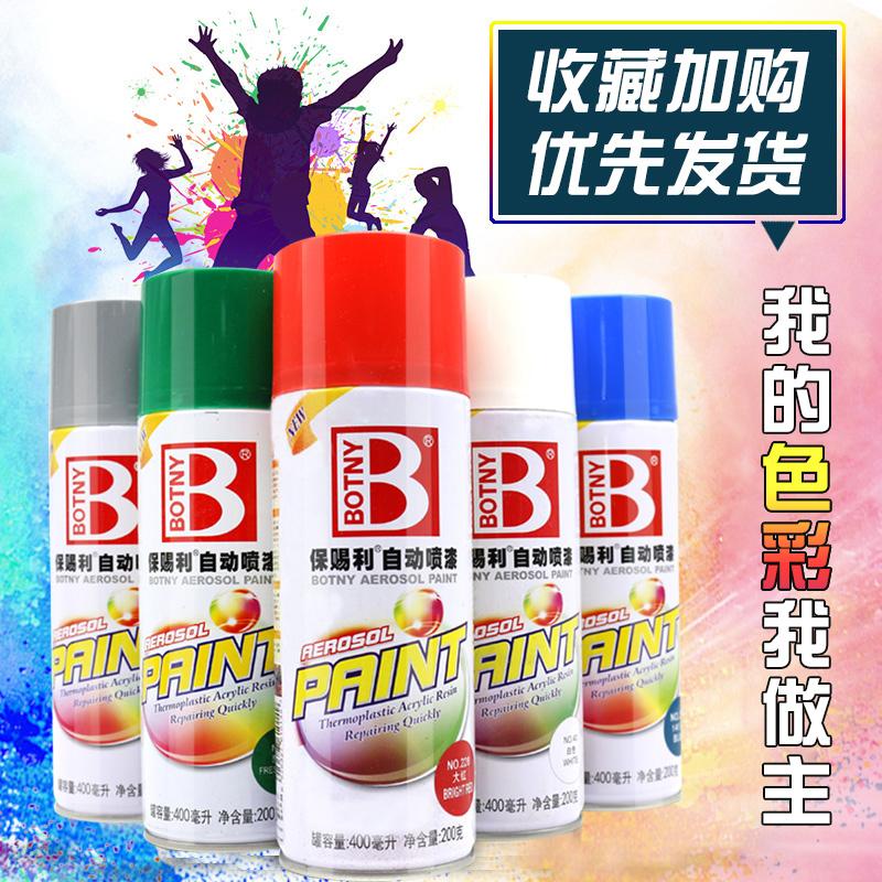 自动喷漆手摇喷漆罐涂鸦墙面家具木器漆金属防锈油漆小瓶黑白红色