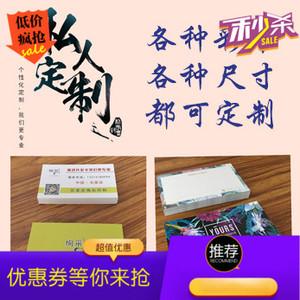 高档名片优惠券彩卡双面彩色包设计私人创意各种卡片包邮覆膜