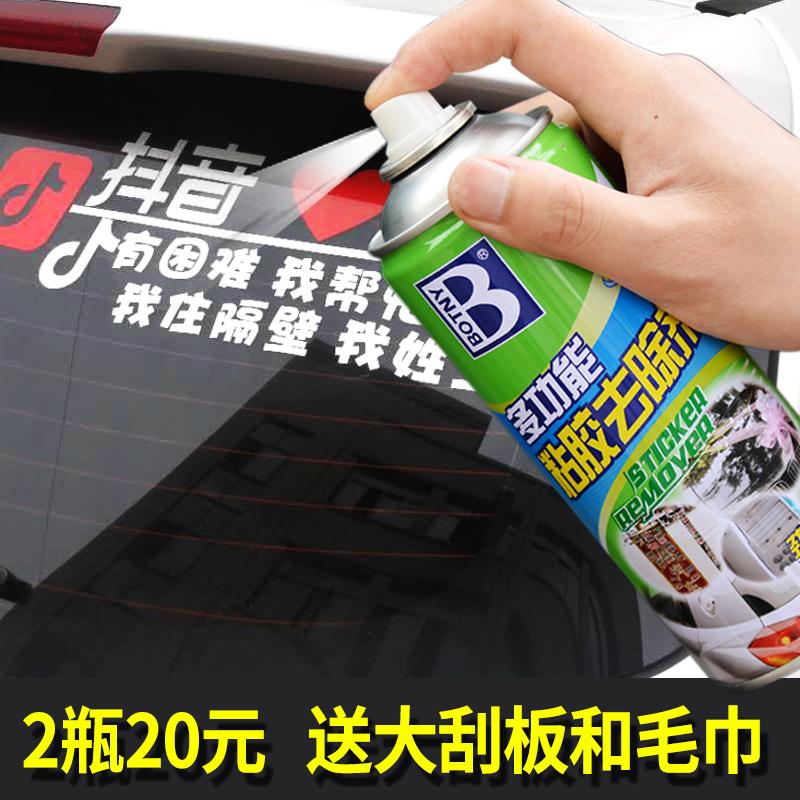 汽车粘胶去除不干胶残柏油玻璃去污清洗万能清洁强力多功能清除剂