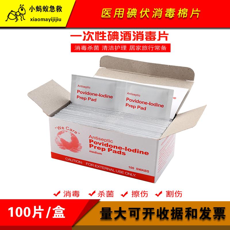 片包邮 100 一次姓碘酒棉片碘伏片伤口清洁杀菌脐带痘痘消毒