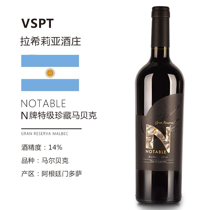 牌特级珍藏马尔贝克干红葡萄酒 N 阿根廷精选原瓶原装进口高档红酒